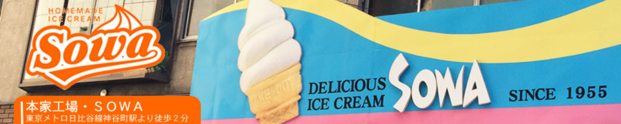 ホームメイドアイスクリーム ソーワ